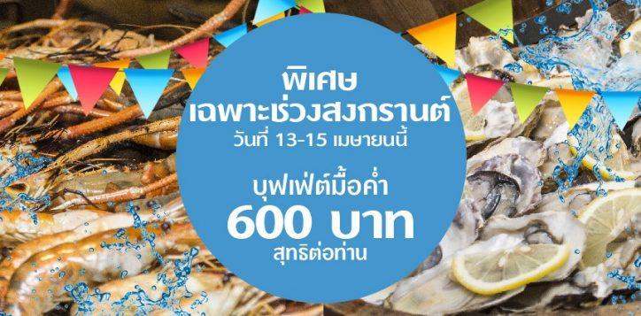 songkran-buffet-promotion-thbanner-2